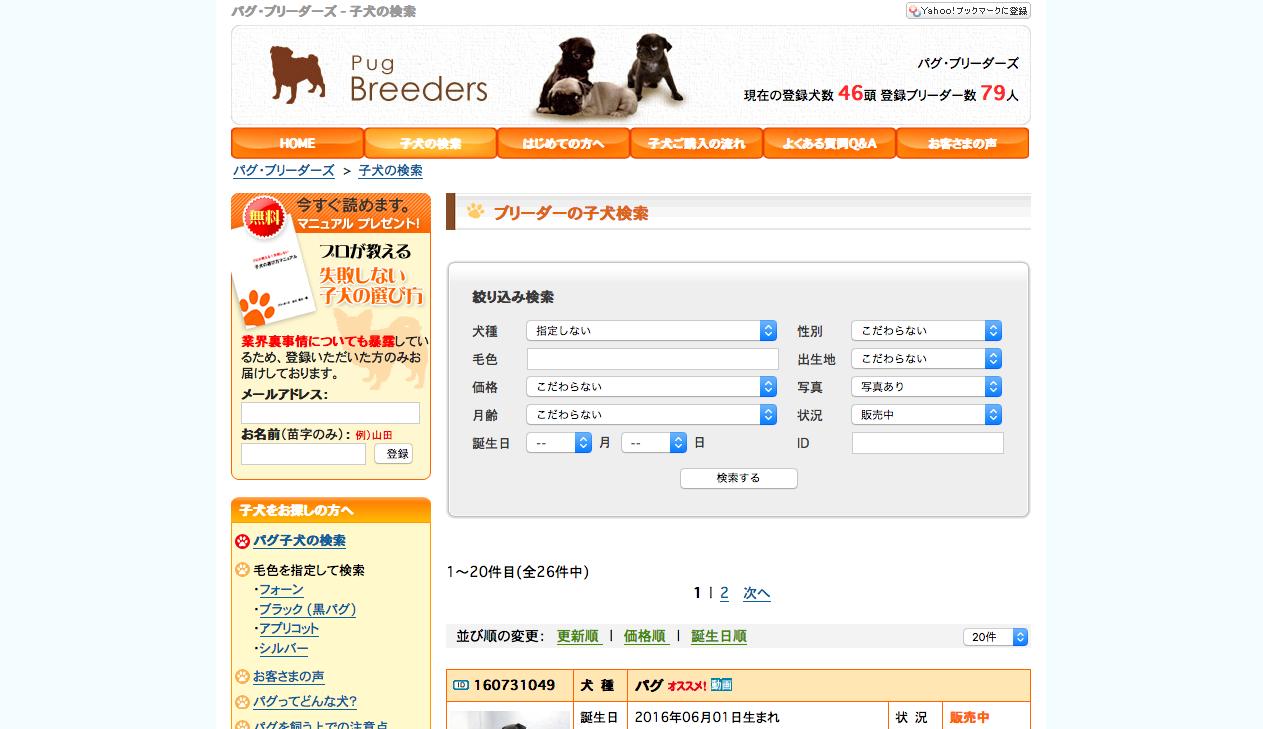 pug_breeders