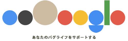 パグーグル - パグ,フレンチブルドッグ,ペキニーズの情報サイト