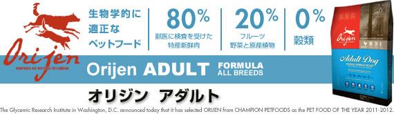 orijen_adult_head
