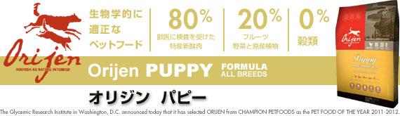 orijen_puppy_head