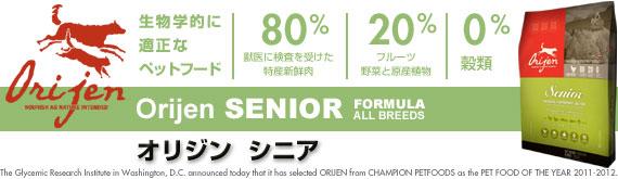orijen_senior_head
